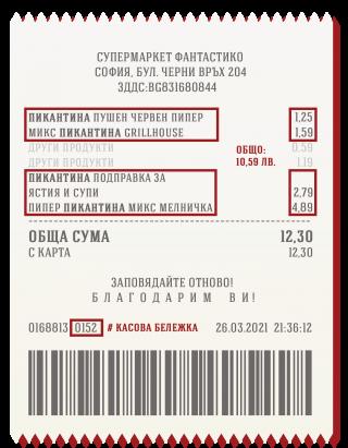 picantina fantastico receipt